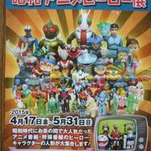 昭和アニメヒーロー展