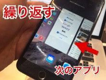 小野iPhone修理