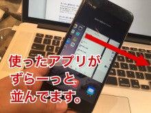 明石iPhone修理