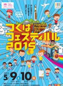 つくばフェスティバル2015