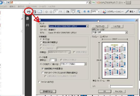 pdf 印刷 ホチキス できない