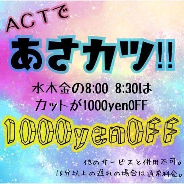 あさカツ!! 1000円OFF》 5月対象...