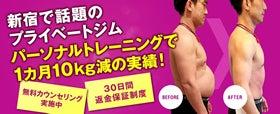 新宿で話題のプライベートジム パーソナルトレーニングで1ヶ月10kg減の実績![無料カウンセリング実施中][30日間返金保証制度]