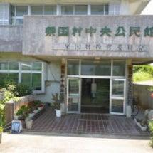 粟国村中央公民館
