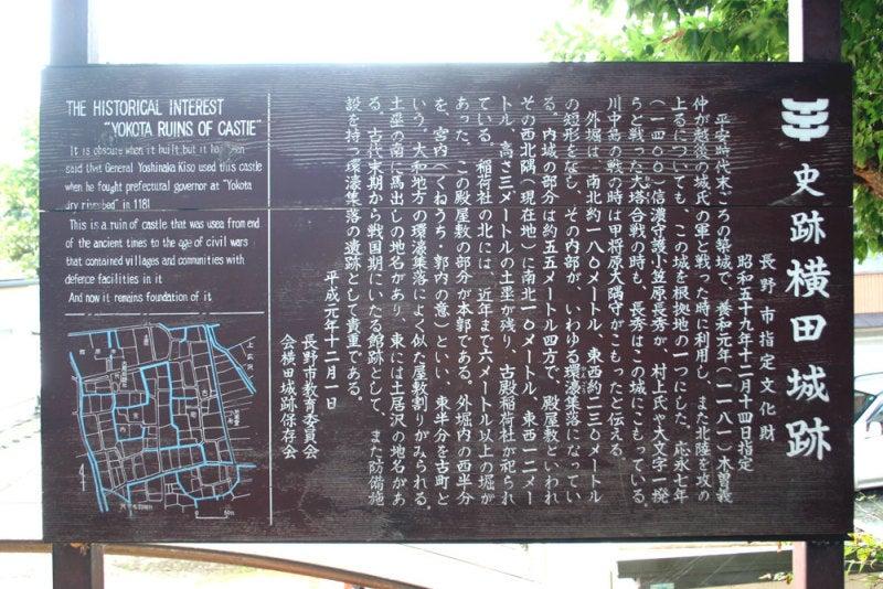 横田城/④説明板