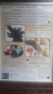 ゴジラ料理
