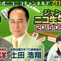 VS土田浩翔プロ ネ…