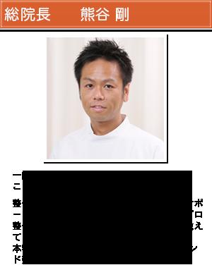 熊谷総院長