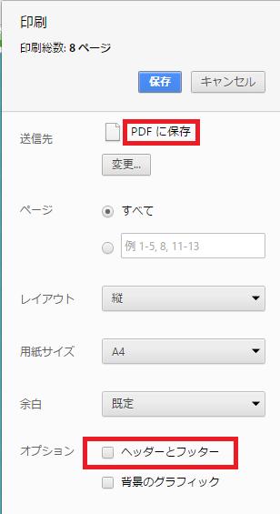 chrome pdf 印刷できない 保存
