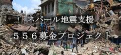 ネパール地震ココロ募金プロジェクト