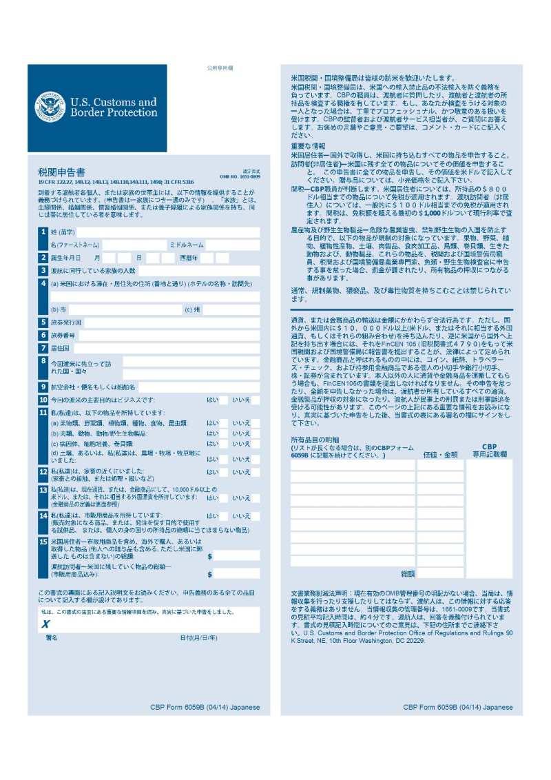 Declaration form 6059b caralibro us custom declaration form 6059b bouwbedrijfdezeewering altavistaventures Gallery