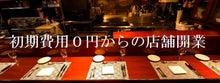 開業資金0円開業
