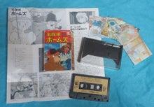 名探偵ホームズ・テレビサントラ(カセットテープ)