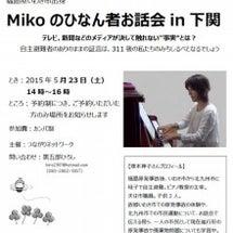 Mikoのひなん者お…