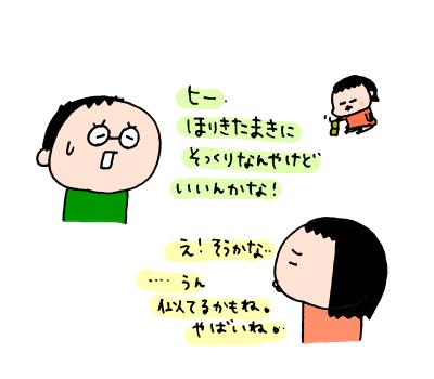 話を聞いてないパパの、この表情に名前付けたい!こういうシーンってあるよね♪まとめの画像5