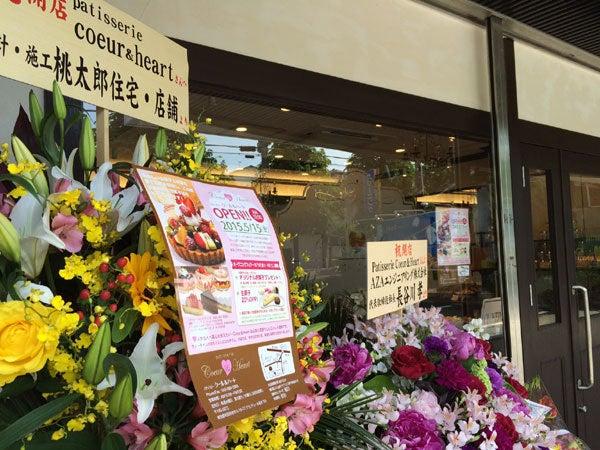 洋菓子 パティスリー クール&ハート 原町田