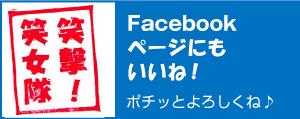 笑撃!笑女隊Facebookページ