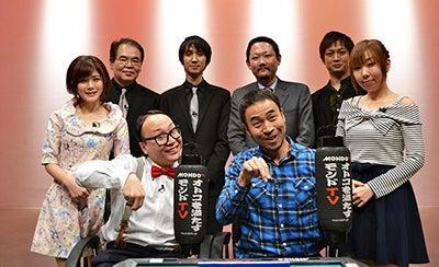MONDO式麻雀に、トレンディエンジェル須藤たかしさんが登場!