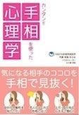 手相心理学 Kindle