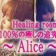 ☆Alice☆8.2…