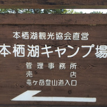 久しぶりのキャンプ〜…
