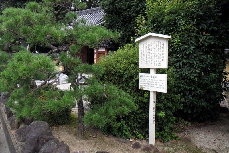 如意城/③石黒重行のお墓の説明板