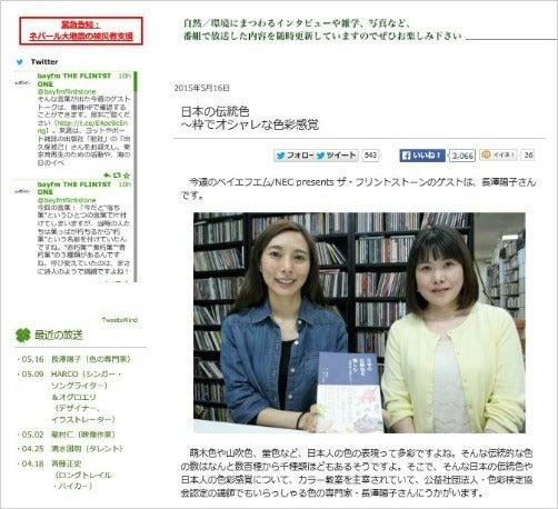 bayFMラジオ出演