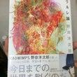 野田洋次郎【ラリルレ…