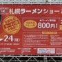 札幌ラーメンショー2…