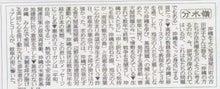 岐阜新聞の1