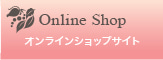オンラインショップサイト