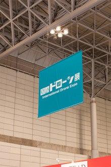 MIKAWAYA-21 ドローン展