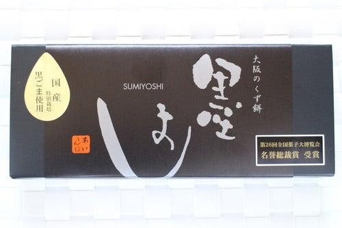 大阪の真っ黒なくず餅 墨よし