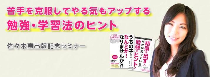 ★出版記念特別セミナー★ 苦手を克服してやる気もアップする勉強・学習法のヒント