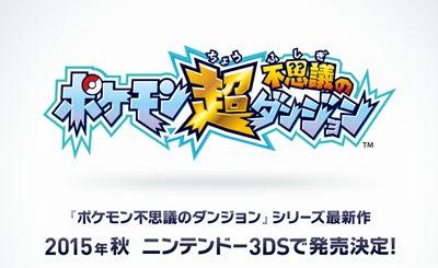 3DS ポケモン超不思議のダンジョン