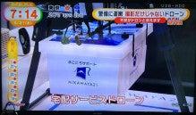 MIKAWAYA21・ドローン宅配サービス
