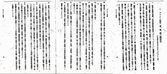 ポツダム宣言(外務省訳文)