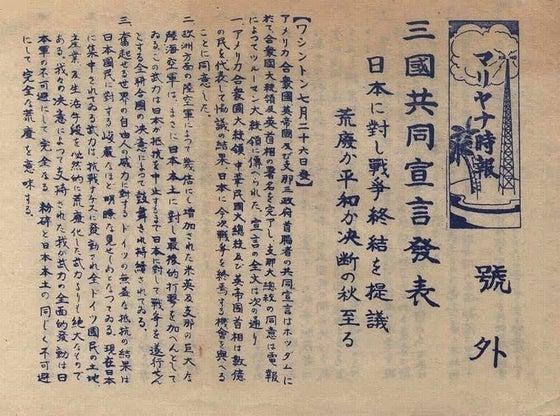 マリヤナ時報 三国共同宣言