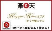 Kaguya-Hime374楽天