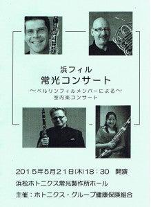 浜フィル 常光コンサート 2015.5.21