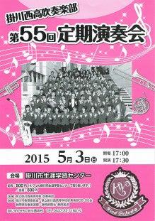 掛川西高校吹奏楽部 第55回定期演奏会