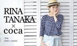RINA TANAKA × coca