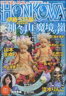 HONKOWA |伊藤三巳華の恐怖新聞2