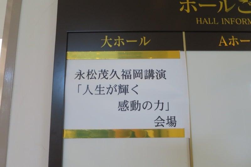 永松茂久講演会1
