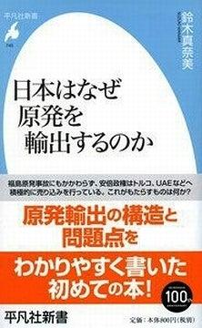 日本はなぜ原発を輸出するのか