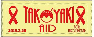 タコヤキAID
