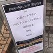 名古屋ZION無事終…
