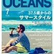 【掲載情報】OCEN…
