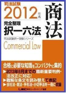 商法2012