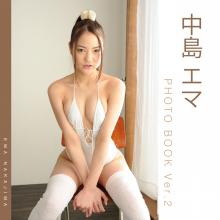 中島エマ フォトブック写真集
